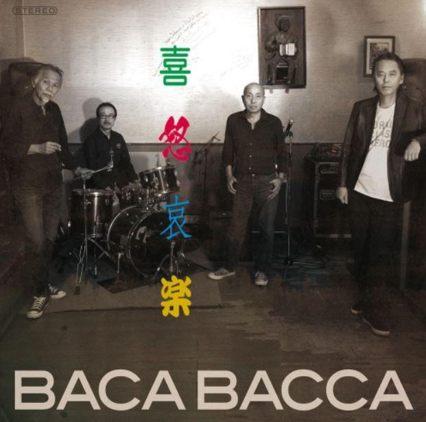 画像に alt 属性が指定されていません。ファイル名: bacabacca-kidoairaku-cover.jpg
