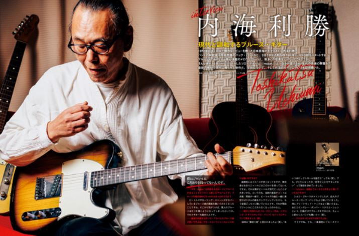 guitar magazine interview