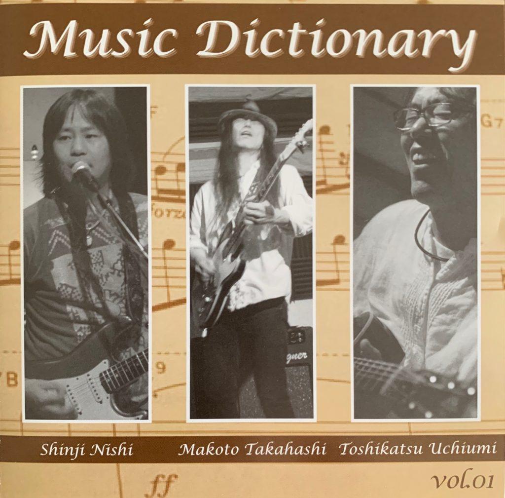 CD music dictionary