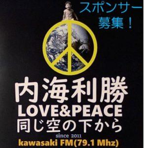 uchiumi radio banner