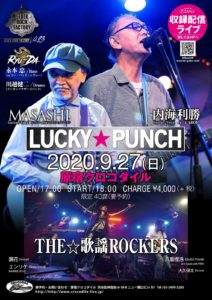 sebek rock factory lucky punch 20200927