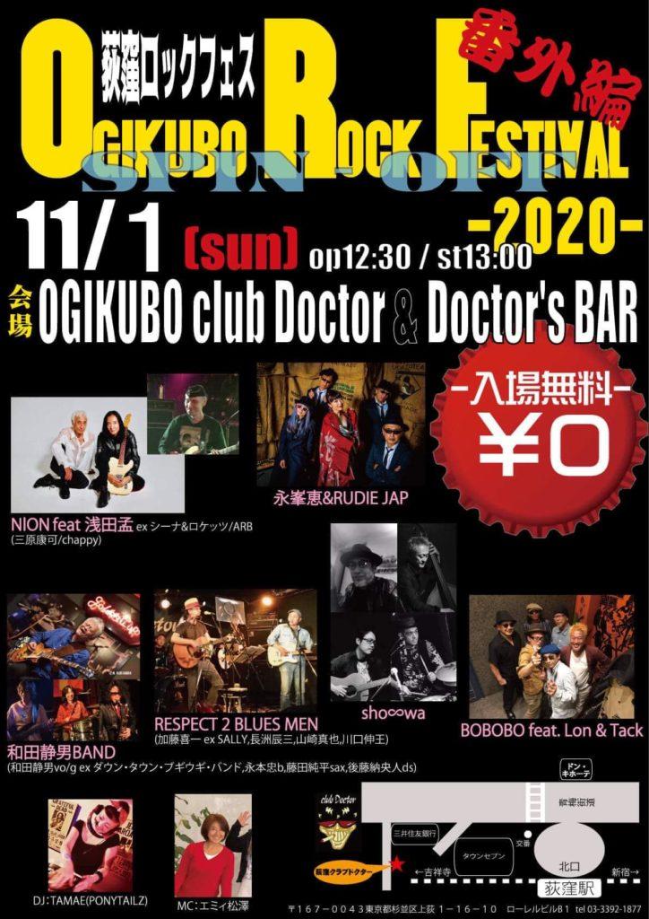 2020 ogikubo rock festival