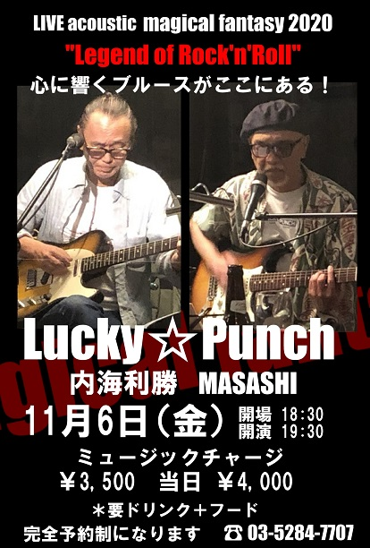 20201106 lucky punch magical fantasy