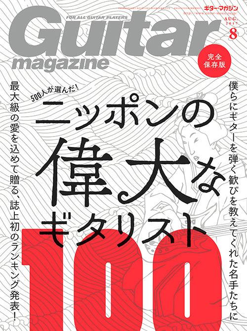 Guitar Magazine 2017.08 cover