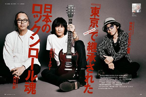 Guitar Magazine 201907Cover