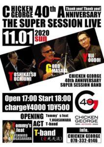 chicken george 20201101
