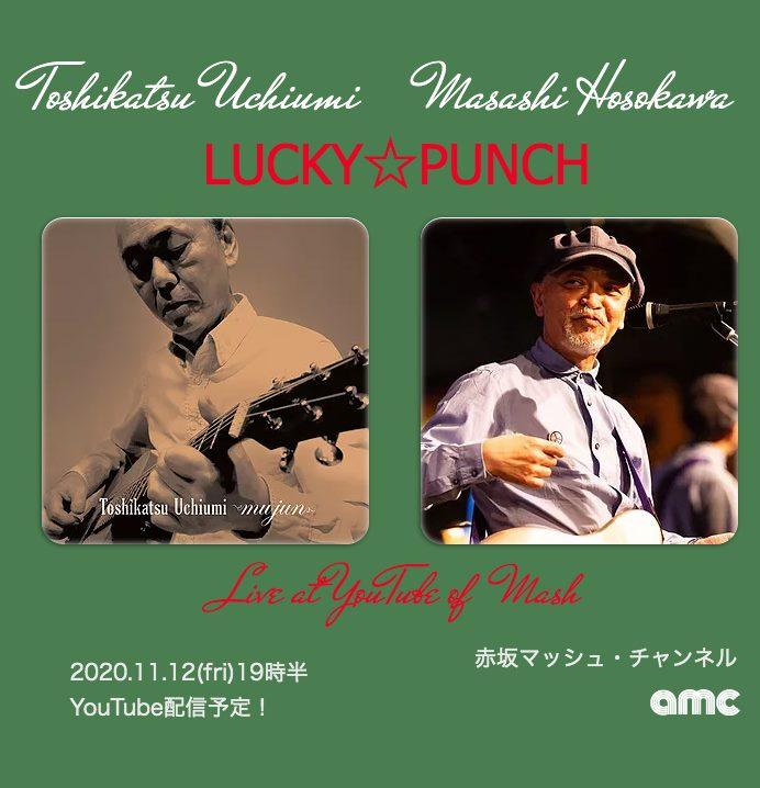 akasaka mash lucky punch 20201112
