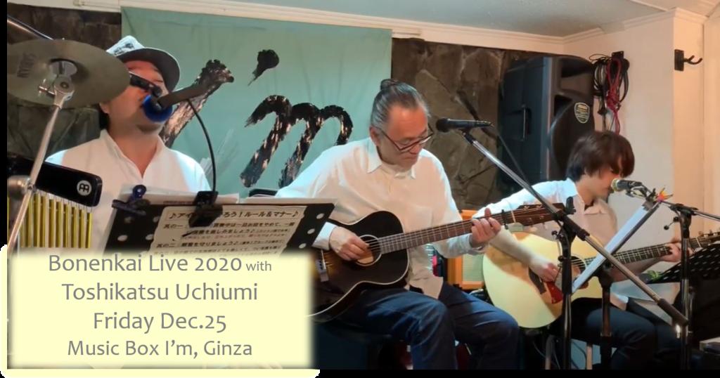 20201225 ginza music box i'm rev