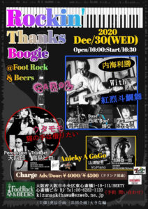 20201230 Osaka FootRock&BEERS