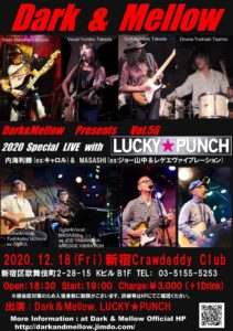 dark and mellow presents lucky punch_20201218