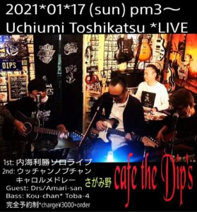 20210117 Cafe the dip's flyer