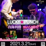 20210321 LUCKYPUNCH Crocodile