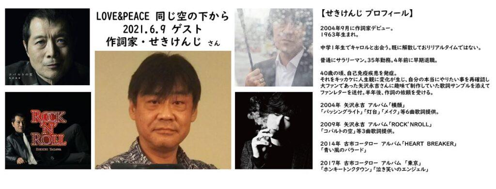 20210609 seki kenji san guest