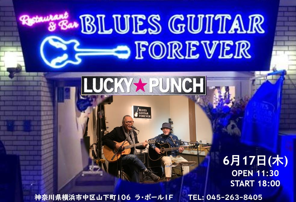 20210617 LP blues guitar forever