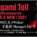 20210819 Yagami Toll 59th Birthday