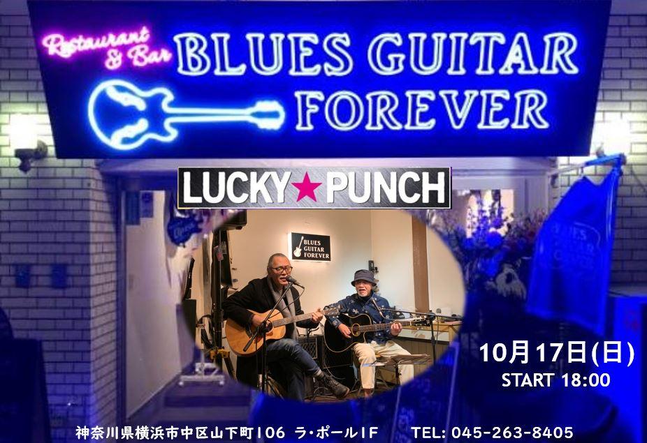 20211017 BluesGuitarForever